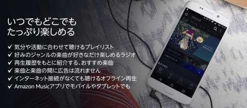 Amazon Music Unlimitedとは?音質や料金/評判や使い方/他の音楽配信サービスとの比較も