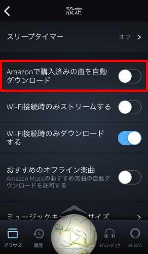 Amazonで購入済みの曲を自動ダウンロード