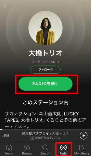 ラジオ機能・ステーション再生で音楽を楽しむ2