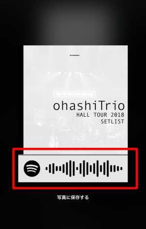 Spotifyコードで検索1