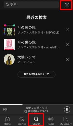 Spotifyコードで検索2