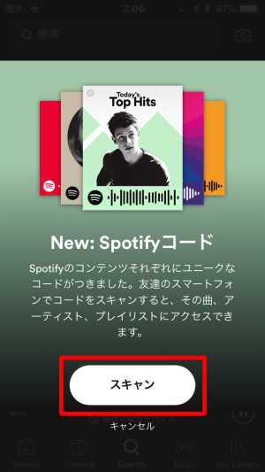 Spotifyコードで検索3