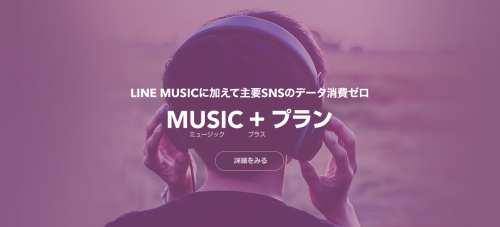 LINEモバイルのプラン「MUSIC+(ミュージックプラス)」割引で月々の費用を抑える