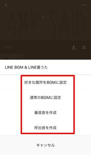 好きな曲を通知音やLINEのプロフィールのBGMに設定する『My BGM』
