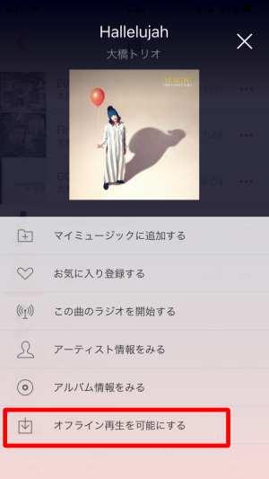 楽曲をダウンロードしてオフライン再生を可能にする2