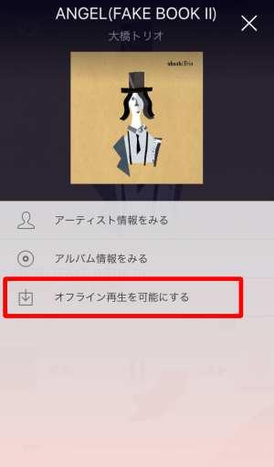 楽曲をダウンロードしてオフライン再生を可能にする