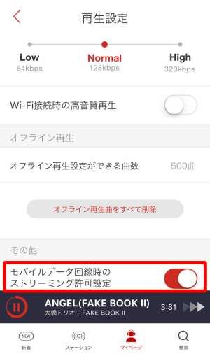 モバイルデータ回線時のストリーミング許可設定