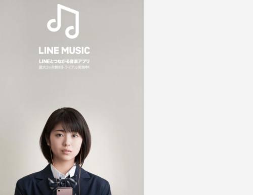 学割が使える学生に最もおすすめの『LINE MUSIC』