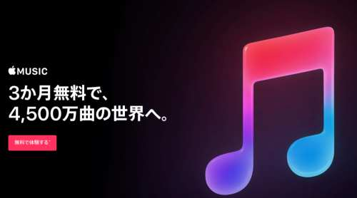 Apple Musicの月額料金/プラン一覧とサービスの特徴