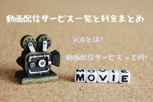 動画配信サービス一覧と料金まとめ~VODとは?動画配信サービスって何?