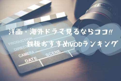 洋画・海外ドラマが多い動画配信サービス比較!!見放題VODおすすめランキング2018