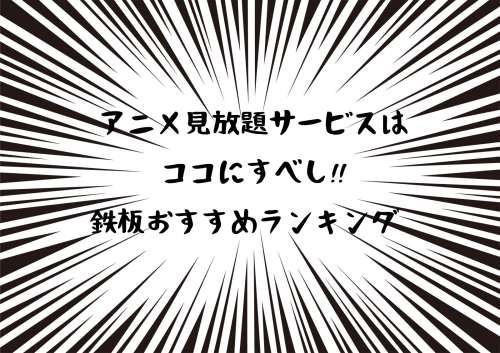 アニメ見放題の動画配信サービス比較!!アニメ見るならどのサイト?おすすめVODランキング2018