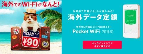 ポケットWi-Fiの先駆者!『Y!mobileのPocket WiFi』