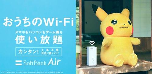 自宅専用に特化した『SoftBank Air』