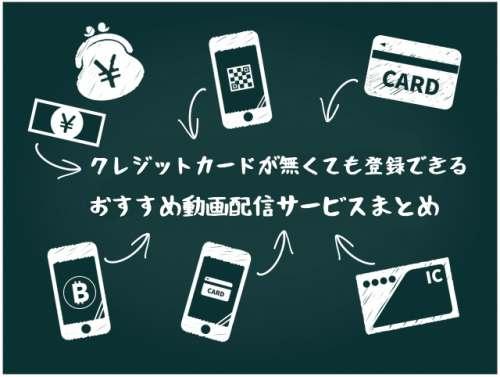 クレジットカードなしで映画やアニメ見放題のVODおすすめランキング