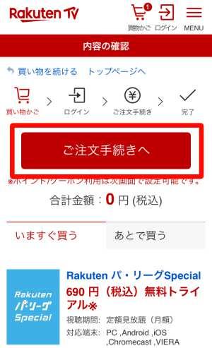 楽天TVの無料トライアル登録/入会方法3