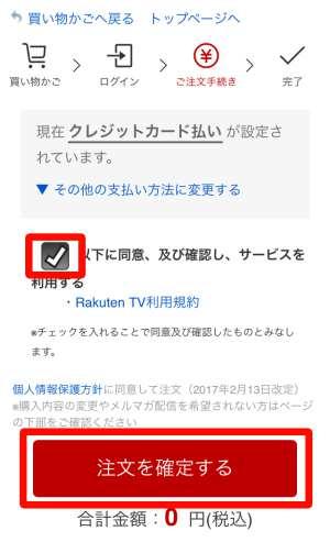 楽天TVの無料トライアル登録/入会方法4