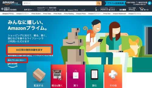 【入会】30日間無料トライアルへの申し込み/登録方法