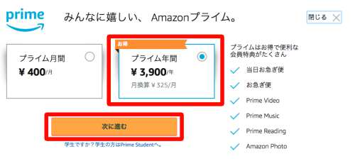 【入会】30日間無料トライアルへの申し込み/登録方法2