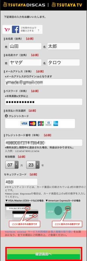 登録内容の入力画面