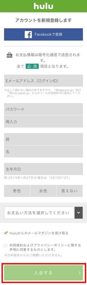 【入会】会員登録方法〜初回2週間無料お試しのやり方・申込方法からアプリのダウンロードまで2