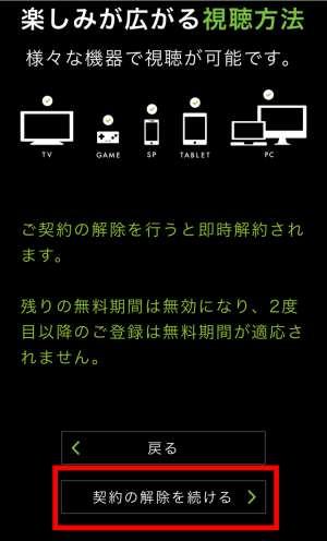 退会・解約・辞め方3