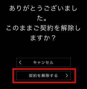 退会・解約・辞め方4