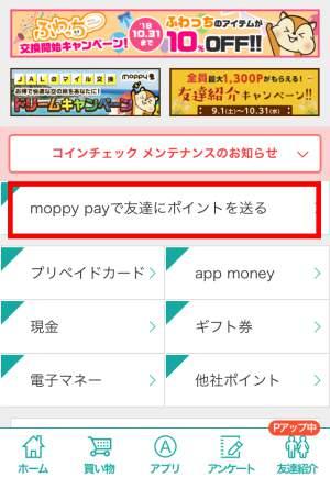 モッピーペイ(moppy pay)の使い方・ポイントの送信手順