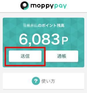 モッピーペイ(moppy pay)の使い方・ポイントの送信手順2