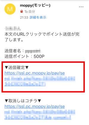 モッピーペイ(moppy pay)の使い方・ポイントの送信手順6