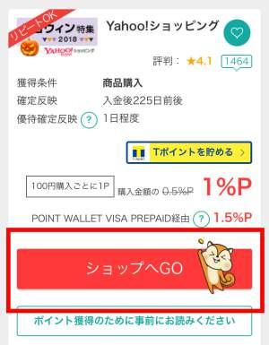 モッピーのYahoo!ショッピング広告ページ