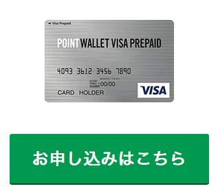 『POINT WALLET VISA PREPAID』を申し込む