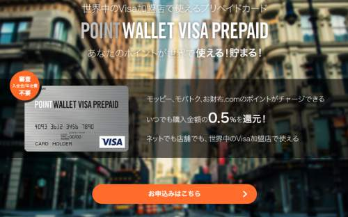 モッピー『POINT WALLET VISA PREPAID』発行手順/チャージ方法/使い方