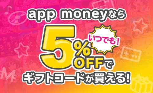 モッピーでapp money交換&それよりiTunesギフトコードを安く買う裏技