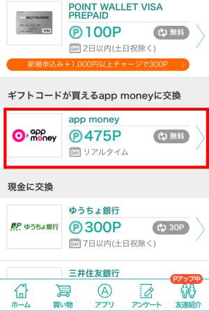 app moneyに交換