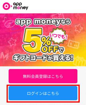 AppMoneyにログイン