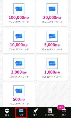 iTunesギフトコードに交換