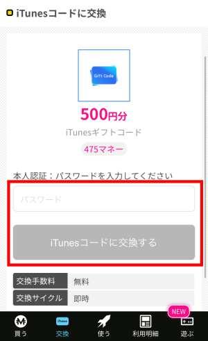 iTunesコードに交換する