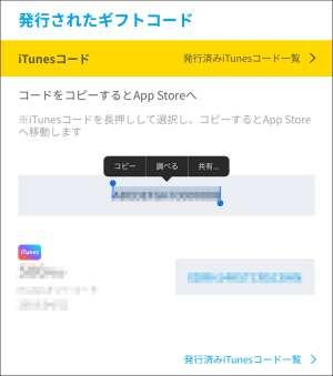 発行済iTunesコード一覧