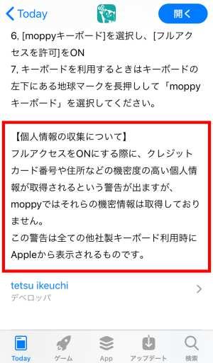 moppyキーボードアプリ詳細