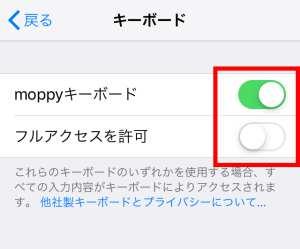 moppyキーボードのダウンロード・設定4