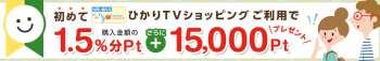 はじめてのひかりTVショッピングでの買い物で1,500円キャッシュバック