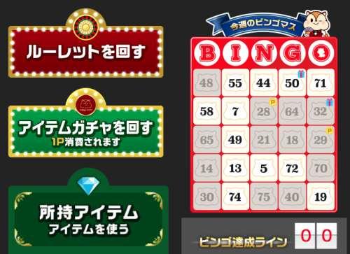 学生にオススメ!モッピーカジノ(ビンゴ)攻略で毎月500円楽に稼げる方法