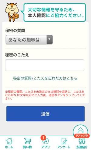 ポイント交換の申請方法・換金手順・流れ3