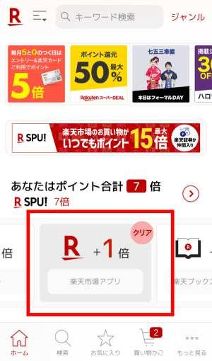 楽天アプリからショッピング