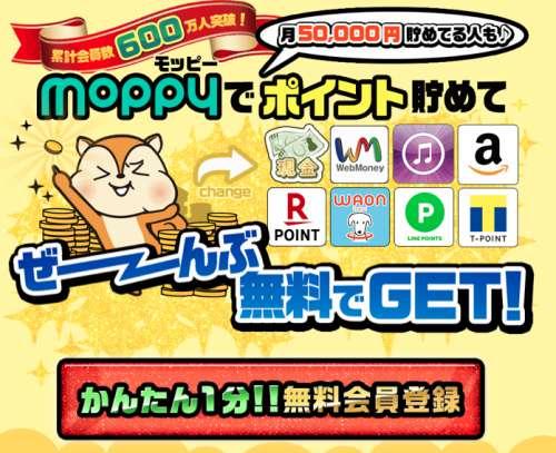 モッピー(moppy)の入会キャンペーン!新規登録で特典1,300円をGETする始め方