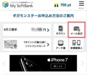 SoftBankでの受信許可設定の手順