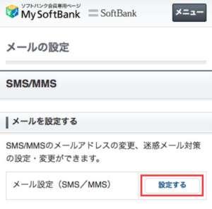 SoftBankでの受信許可設定の手順2