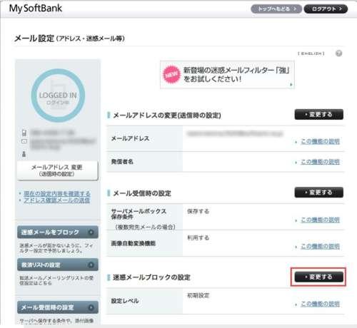SoftBankでの受信許可設定の手順3