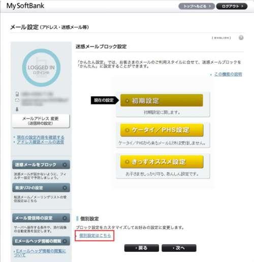 SoftBankでの受信許可設定の手順4